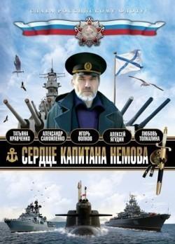 Serdtse kapitana Nemova (serial) - wallpapers.