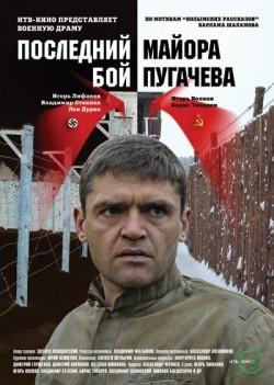 Posledniy boy mayora Pugacheva - wallpapers.