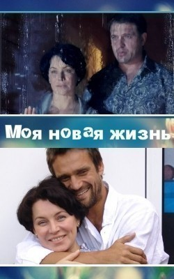 Moya novaya jizn (mini-serial) pictures.
