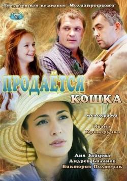 Prodaetsya koshka pictures.