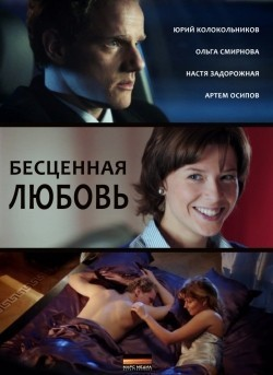 Bestsennaya lyubov (mini-serial) - wallpapers.