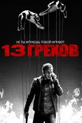 13 Sins - wallpapers.