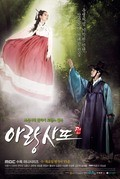 Arang and the Magistrate - wallpapers.