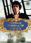 Hornblower: The Even Chance - wallpapers.