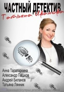 Chastnyiy detektiv Tatyana Ivanova (serial) - wallpapers.