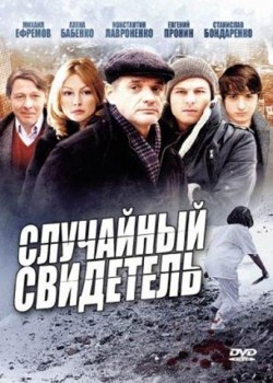 Sluchaynyiy svidetel (serial) pictures.