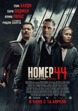 Child 44 - wallpapers.