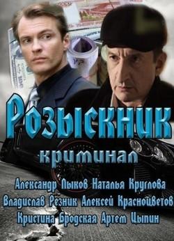 Rozyisknik (mini-serial) pictures.