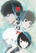 Zankyo no Terror pictures.