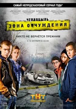 Chernobyil: Zona otchujdeniya (serial) - wallpapers.
