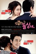 Cunning Single Lady - wallpapers.