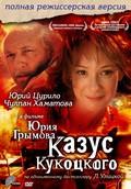 Kazus Kukotskogo (serial 2005 - ...) - wallpapers.