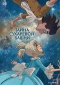 Tayna Suharevoy bashni (serial 2010 – ...) - wallpapers.