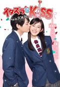 Itazura na Kiss: Love in Tokyo - wallpapers.