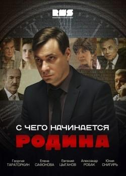 S chego nachinaetsya Rodina (serial) pictures.