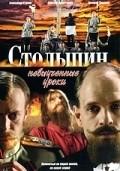Stolyipin... Nevyiuchennyie uroki (serial) pictures.