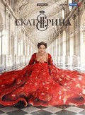 Ekaterina (serial) pictures.