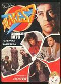 Blake's 7: The Beginning - wallpapers.