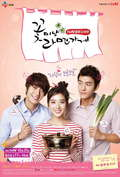 Flower Boy Ramyun Shop - wallpapers.