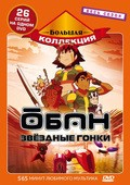 Oban Star-Racers pictures.