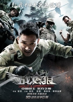 Wolf Warrior pictures.