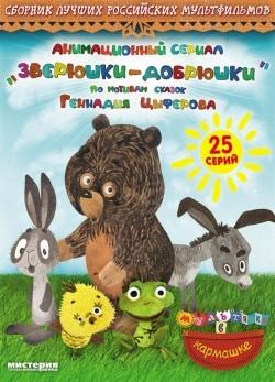 Zveryushki–dobryushki (serial) pictures.