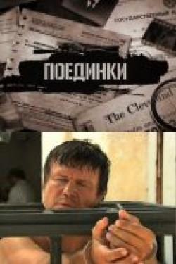 Poedinki: Ispyitanie smertyu - wallpapers.