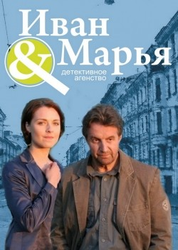 Detektivnoe agentstvo Ivan da Marya (serial) - wallpapers.