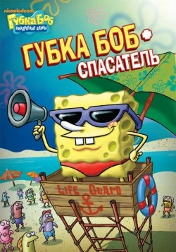 SpongeBob SquarePants pictures.