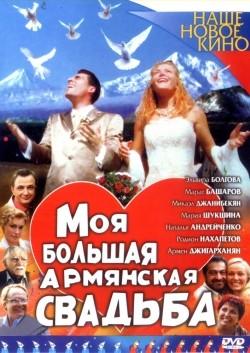 Moya bolshaya armyanskaya svadba (mini-serial) - wallpapers.