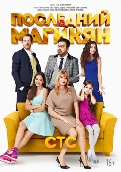 Posledniy iz Magikyan (serial 2013 - ...) pictures.
