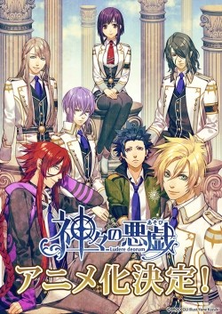 Kamigami no Asobi - wallpapers.