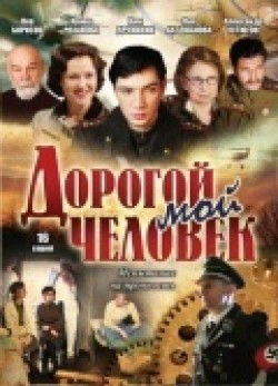 Dorogoy moy chelovek (serial) - wallpapers.