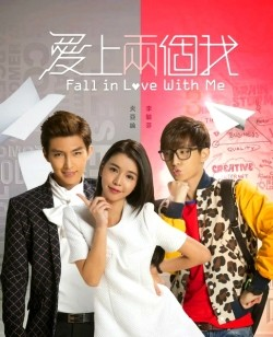 Fall in Love with Me - wallpapers.