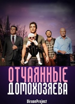 House Husbands - wallpapers.