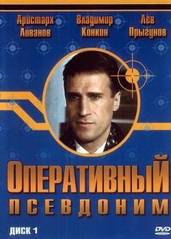 Operativnyiy psevdonim (serial) pictures.