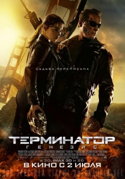 Terminator: Genisys pictures.