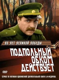 Podpolnyiy obkom deystvuet (mini-serial) - wallpapers.