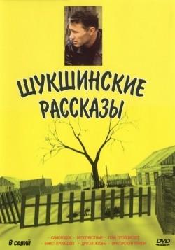 Shukshinskie rasskazyi (serial) pictures.