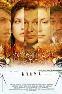Uhodyaschaya natura (serial) - wallpapers.