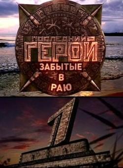 Posledniy geroy (serial 2001 - 2009) - wallpapers.