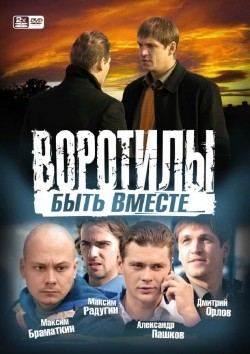 Vorotilyi. Byit vmeste (serial) pictures.