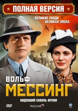 Volf Messing: Videvshiy skvoz vremya (serial) - wallpapers.