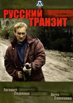 Russkiy tranzit (mini-serial) - wallpapers.