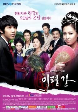 Cheon-ha-moo-jeok I-pyeong-gang - wallpapers.