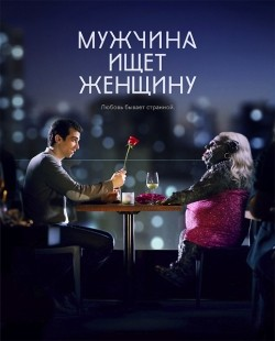 Man Seeking Woman - wallpapers.