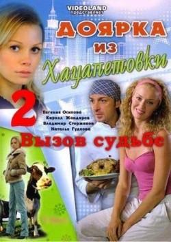 Doyarka iz Hatsapetovki 2: Vyizov sudbe (serial) - wallpapers.