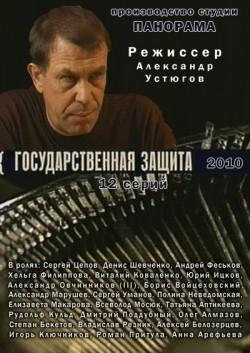 Gosudarstvennaya zaschita (serial) - wallpapers.