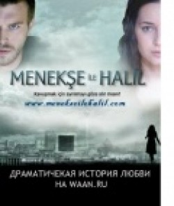 Menekse ile Halil - wallpapers.