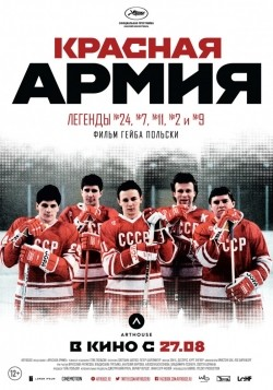 Krasnaya armiya pictures.